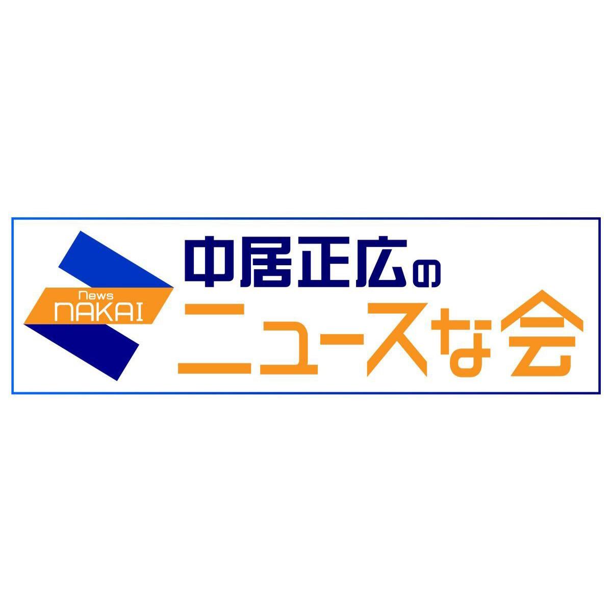 【メディア掲載】「中居正広のニュースな会」テレビ朝日系列(2021年10月2日放送)でGREEN SPOONが紹介されました