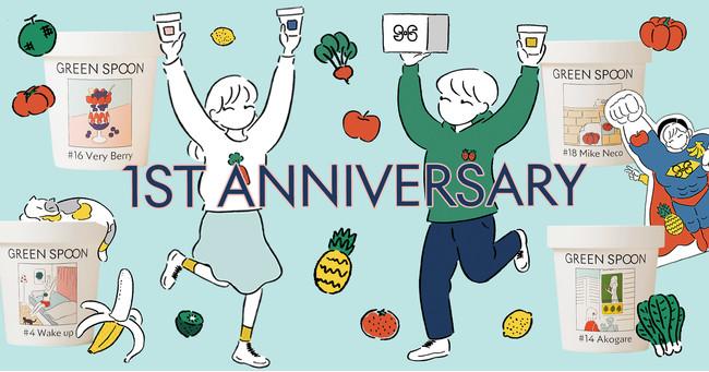 【プレスリリース】GREEN SPOON が1周年の感謝を込めて、初のSNSキャンペーンを開催!