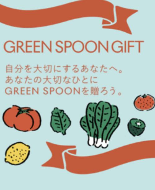 【プレスリリース】「GREEN SPOON 」がeギフト販売を開始!SNSやメールで手軽にプレゼントが可能に
