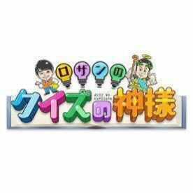 【メディア掲載】「ロザンのクイズの神様」関西テレビ系列(2021年4月17日放送)でGREEN SPOONが紹介されました