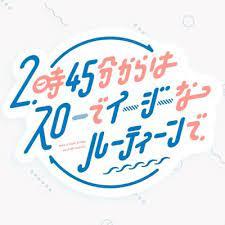 【メディア掲載】「2時45分からはスローでイージーなルーティーンで」関西テレビ(2021年5月17日放送)でGREEN SPOONが紹介されました