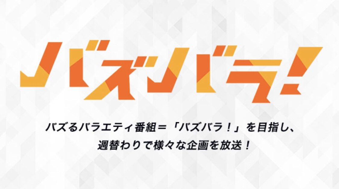 【メディア掲載】バズバラ「りゅうこうしっちぇる?」静岡朝日テレビ(2021年6月16日放送)でGREEN SPOONが紹介されました